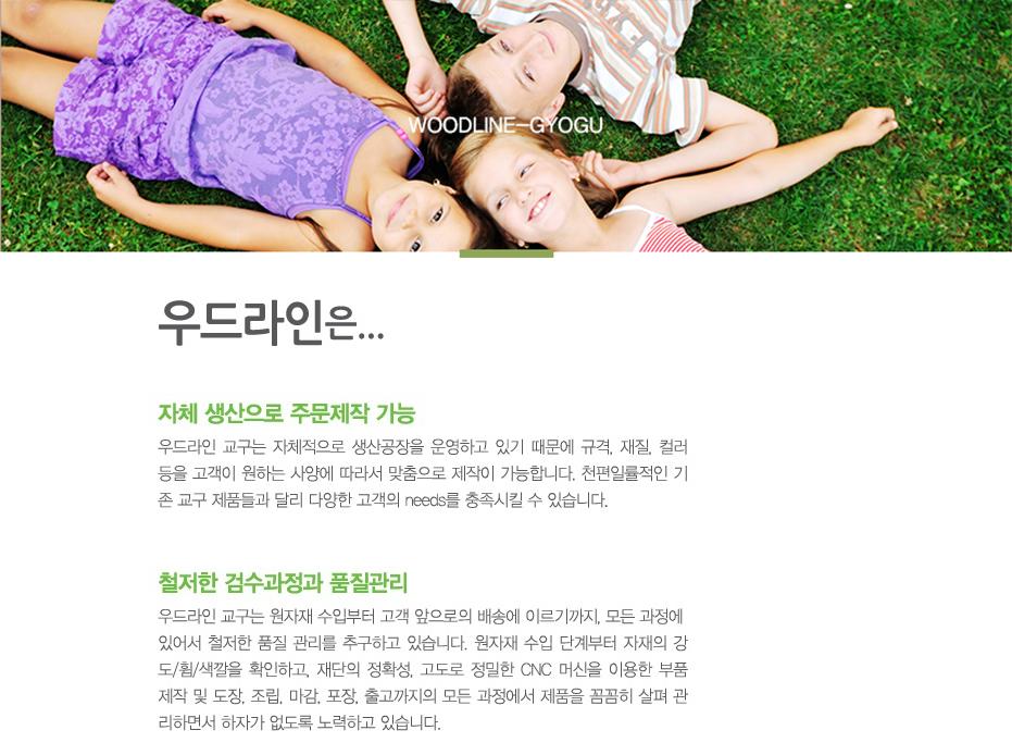 001_우드라인교구 소개.jpg